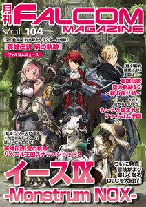 月刊ファルコムマガジン Vol.104