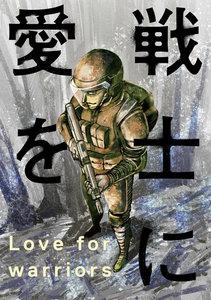 戦士に愛を 4巻