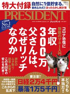PRESIDENT 2020.6.12