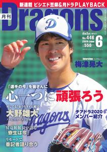 月刊 Dragons ドラゴンズ 2020年6月号