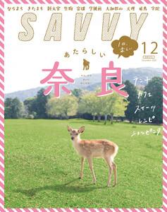 SAVVY 2020年12月号 電子版 電子書籍版