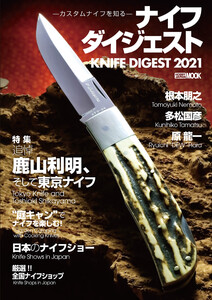 ナイフダイジェスト -カスタムナイフを知る-