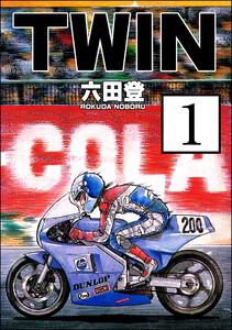 TWIN(分冊版) 【第1話】 電子書籍版