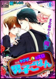 発情ヤクザの極エロ男子ごはん★まな板の上の…俺!? 6巻