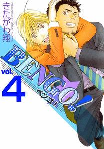BENGO! 4巻
