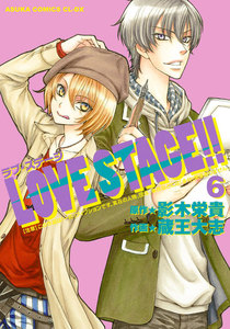 LOVE STAGE!! 6巻