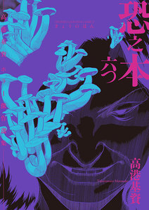 高港基資ホラー傑作選集 恐之本 6巻