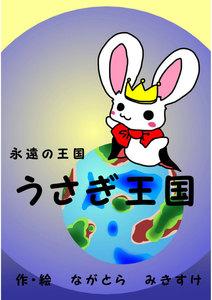 永遠の王国 うさぎ王国 電子書籍版