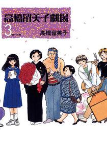 『高橋留美子劇場』3