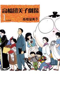 高橋留美子劇場 (1) ―Pの悲劇― 電子書籍版