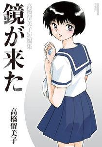 鏡が来た 高橋留美子短編集 電子書籍版