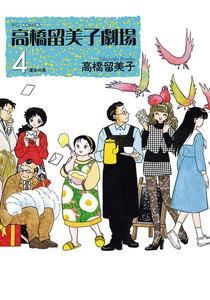 高橋留美子劇場 (4) ―運命の鳥―
