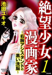 絶望少女漫画家~右腕アシスタントの黒い洗脳~ (1) 電子書籍版