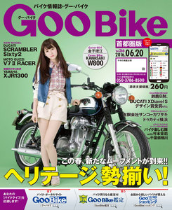 GooBike 2016年6月号 スペシャル版