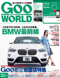 GooWORLD 2016年6月号 スペシャル版