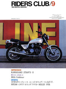 RIDERS CLUB 1980年9月号 No.27