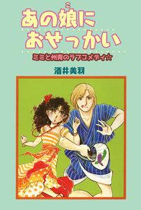 あの娘におせっかい ミミと州青のラブコメディ☆ 電子書籍版