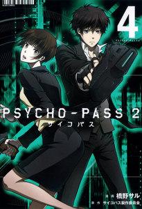 PSYCHO-PASS サイコパス 2 4巻