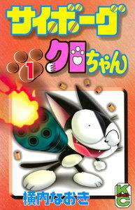 サイボーグクロちゃん (1~5巻セット)
