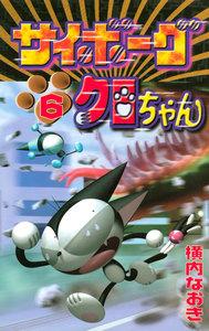 サイボーグクロちゃん (6~10巻セット)