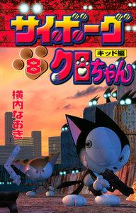 サイボーグクロちゃん (8) キッド編