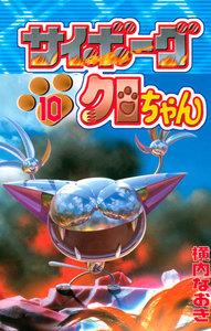 サイボーグクロちゃん 10巻