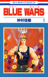 BLUE WARS (1) 電子書籍版