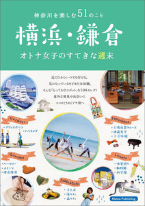 横浜・鎌倉 オトナ女子のすてきな週末 神奈川を楽しむ51のこと