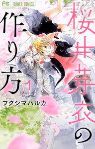 表紙『桜井芽衣の作り方』 - 漫画