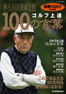 『書斎のゴルフ』特別編集 杉原輝雄「ゴルフ上達 100の言葉」