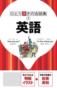 ひとり歩きの会話集 英語(2019年版) 電子書籍版