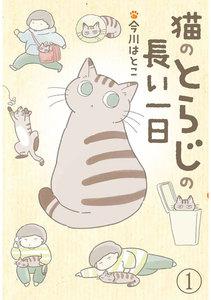 猫のとらじの長い一日 (1) 電子書籍版