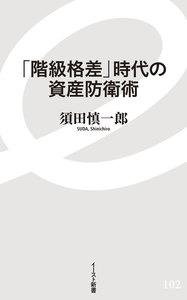 「階級格差」時代の資産防衛術 電子書籍版