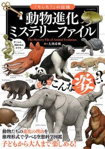「もしも?」の図鑑 動物進化ミステリーファイル