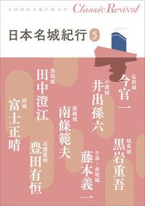 クラシック リバイバル 日本名城紀行5