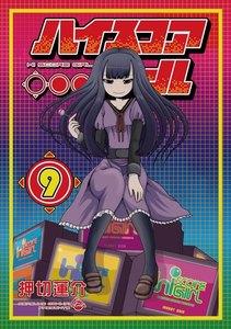 【デジタル版限定特典付き】ハイスコアガール 9巻