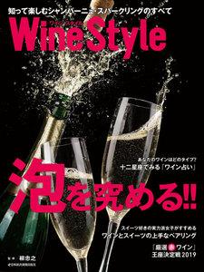 ワインスタイル 泡を究める!!