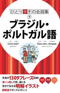 ひとり歩きの会話集 ブラジル・ポルトガル語(2019年版)