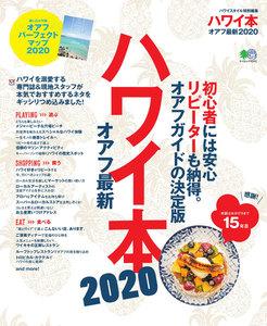 エイ出版社の実用ムック ハワイ本オアフ 最新2020