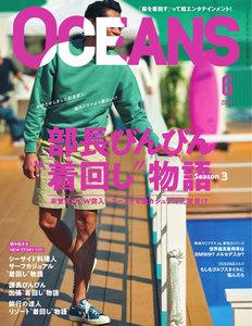 OCEANS(オーシャンズ) 2019年6月号 電子書籍版