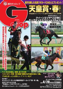 週刊Gallop(ギャロップ) 4月28日号