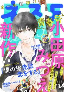 ネクストF 青春号(2019年5月6発売)