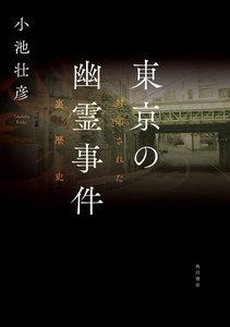 東京の幽霊事件 封印された裏歴史 電子書籍版