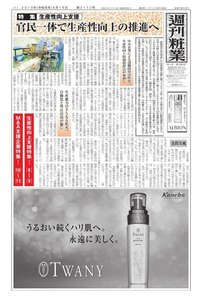 週刊粧業 第3172号
