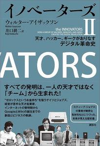 イノベーターズ 天才、ハッカー、ギークがおりなすデジタル革命史