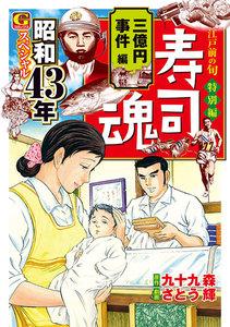 寿司魂 昭和43年スペシャル 三億円事件編