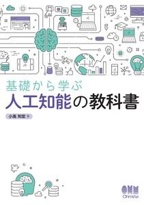 基礎から学ぶ 人工知能の教科書