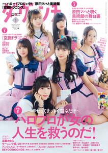 ダ・ヴィンチ 2020年2月号(2020年1月6日発売)