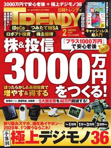 日経トレンディ (TRENDY) 2020年2月号