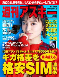 週刊アスキーNo.1264(2020年1月7日発行)